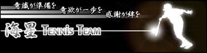 kaisei tennis team 旧サイト
