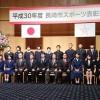 長崎市スポーツ表彰