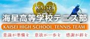 高総体17連覇 海星男子硬式テニス部