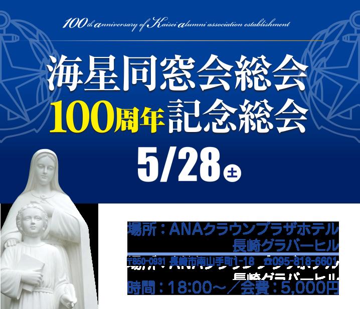海星同窓会総会100周年記念総会