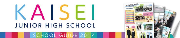 schoolguide-junior-eye2017