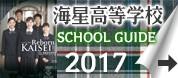 schoolguide-high2017
