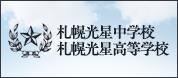 札幌光星中学校・高等学校
