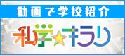KTNテレビ長崎 私学キラリ