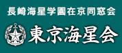 東京海星会