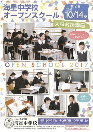 海星中学校第3回オープンスクール