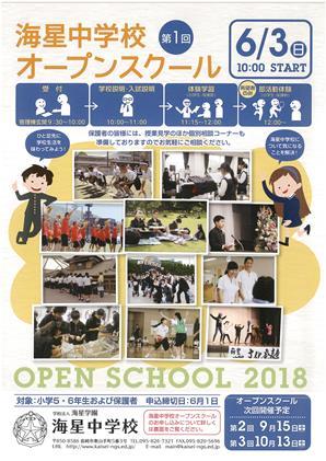 海星中学校第1回オープンスクール