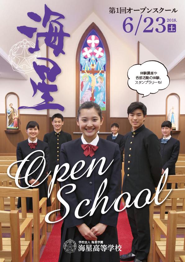 海星高校第1回オープンスクール
