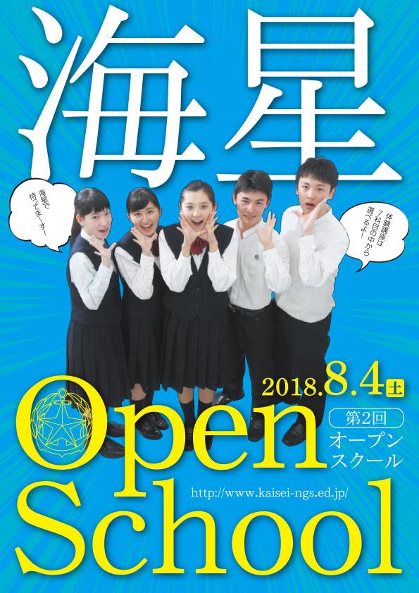 海星高等学校オープンスクール