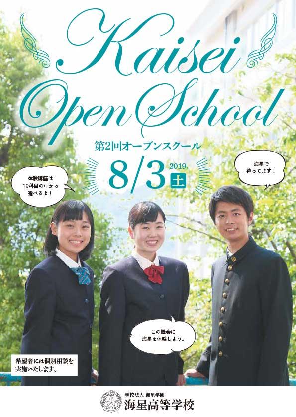 openschool_20190803