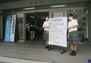 学園オープンスクール