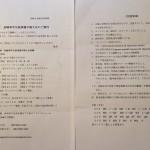 長崎県学生テニス選手権