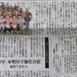 日本リーグから全豪