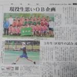長崎新聞記事掲載