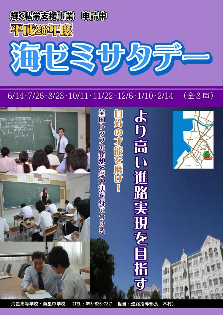 H26_海サタのチラシ_PDF