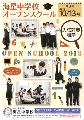 海星中学校オープンスクール